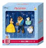 スペシャルコンプリートBOX(美女と野獣シリーズ)『DISNEY クリスマスオーナメントくじ2020』(C) Disney (C) Disney. Based on the