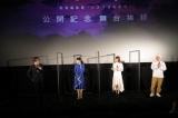 映画『日本沈没2020 劇場編集版 -シズマヌキボウ-』公開記念舞台あいさつの様子