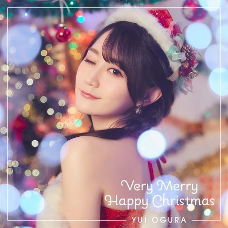 小倉唯の配信シングル「Very Merry Happy Christmas」のジャケット写真