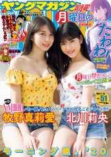 『週刊ヤングマガジン』51号表紙を飾るモーニング娘。'20(左から)牧野真莉愛、北川莉央