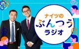 ナイツ、ニッポン放送でラジオ特番
