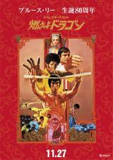 映画『燃えよドラゴン ディレクターズ・カット』メインビジュアル(C)1973 WARNER BROS. ENTERTAINMENT INC. ALL RIGHHTS RESERVED.