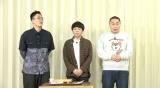 『内村さまぁ〜ず』#354場面写真(C)内村さまぁ〜ず製作委員会