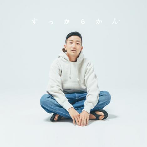 瑛人1stアルバム『すっからかん』ジャケット写真