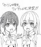 漫画『カノジョも彼女』TVアニメ化決定