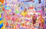 ライブハウスツアーを行なっているヤバイTシャツ屋さん=NHK総合で11月21日深夜、『シブヤノオト Presents LOVEライブハウス』放送