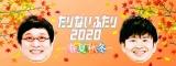 『たりないふたり2020〜春夏秋冬〜秋』ロゴ(C)日本テレビ