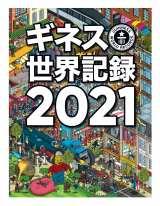 佐々木多利爾氏の記録が掲載されている書籍『ギネス世界記録2021』日本語版