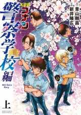 警察学校編のコミックス1巻