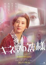 映画『キネマの神様』で園子を演じる北川景子(C)2021「キネマの神様」製作委員会
