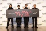 『Amazon Audible』のプレス向け戦略発表会に参加した(左から)窪塚洋介、梶裕貴、山寺宏一、堤幸彦監督