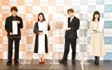 映画『10万分の1』の大ヒット祈願イベントに出席した(左から)白洲迅、平祐奈、白濱亜嵐、優希美青 (C)ORICON NewS inc.