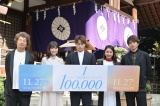 映画『10万分の1』の大ヒット祈願イベントの模様