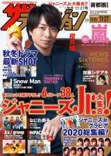 『週刊ザテレビジョン』11月 11日発売号表紙を飾る嵐・櫻井翔