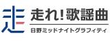 文化放送の長寿ワイド番組『走れ!歌謡曲』52年の歴史に幕