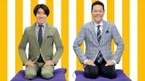 『NHKだめ自慢〜みんながでるテレビ〜』第6回、総合テレビで11月21日放送(左から)司会の村上信五(関ジャニ∞)、東野幸治 (C)NHK