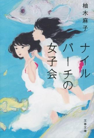 柚木麻子『ナイルパーチの女子会』(文春文庫)