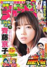 『週刊少年チャンピオン』51号表紙