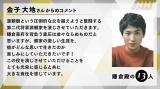 2022年大河ドラマ『鎌倉殿の13人』第2代将軍・源頼家役で金子大地の出演が決定 (C)NHK