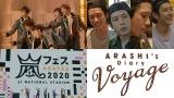 Netflixオリジナルドキュメンタリーシリーズ『ARASHI's Diary -Voyage-』第18〜20話の配信日が決定 (C)Netflix