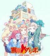 11月21日スタートのショートアニメ『東京ガンボ』