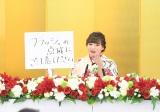 『中居大輔と本田翼と夜な夜なラブ子さん』で婚約発表をした野呂佳代 (C)TBS