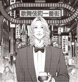 漫画『ローランド・ゼロ』(宝島社)