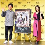 『TSUTAYA CREATORS' PROGRAM FILM 2020(TCP)』最終審査会トークイベントに出席した(左から)渡部亮平監督、土屋太鳳 (C)ORICON NewS inc.