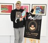 絵本『口だけ紳士と6つの太陽』出版記念イベントに出席した野性爆弾・くっきー! (C)ORICON NewS inc.
