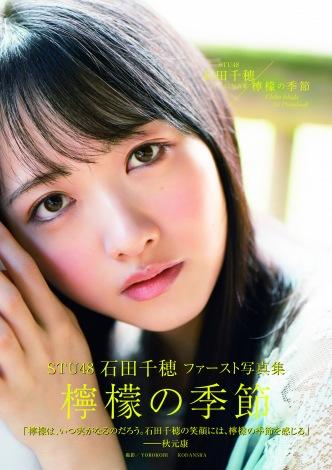STU48・石田千穂ソロ写真集『檸檬の季節』表紙 撮影/ YOROKOBI