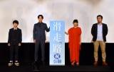 映画『滑走路』初日舞台挨拶に登場した(左から)寄川歌太、浅香航大、水川あさみ、大庭功睦監督 (C)ORICON NewS inc.