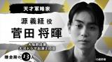 2022年大河ドラマ『鎌倉殿の13人』源義経役で菅田将暉の出演が決定 (C)NHK