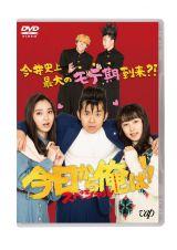『今日から俺は!!劇場版』のBlu-ray&DVDの発売が決定
