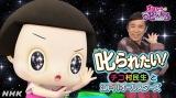 チコちゃん、CDデビュー曲初公開