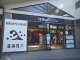 金華山ロープウェー山麓駅のりば (C)ORICON NewS inc.