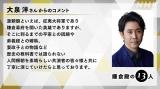 2022年大河ドラマ『鎌倉殿の13人』源頼朝役で大泉洋の出演が決定 (C)NHK