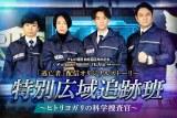 柏木弥生(原沙知絵)、近藤俊也(藤本隆宏)、高田栄太(岩男海史)ら追跡班の刑事たちも登場(C)2020 TV Asahi & Warner Bros. International Television Production Limited. All Rights Reserved.