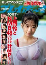 『週刊プレイボーイ』49号表紙