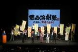 『関西演劇祭2020〜お前ら、芝居たろか!』の開幕セレモニー