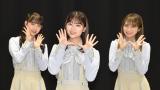 5年連続『高校生クイズ』メインサポーター就任している乃木坂46の(左から)堀未央奈、岩本蓮加、秋元真夏 (C)ORICON NewS inc.