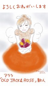 有間しのぶ氏のイラスト
