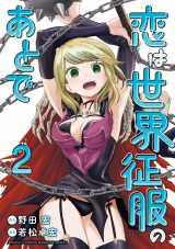 『恋は世界征服のあとで』コミックス第2巻