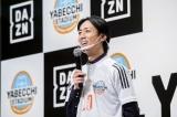 DAZN『やべっちスタジアム』発表会見に登壇した矢部浩之