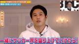 DAZN『やべっちスタジアム』発表会見にメッセージを寄せた内田篤人氏