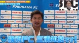 DAZN『やべっちスタジアム』発表会見にメッセージを寄せた三浦知良選手