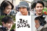 人気俳優5人が短編映画監督に挑戦