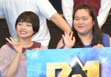 『R-1グランプリ2021』の『やります会見』に出席したぼる塾(左から)きりやはるか、田辺智加 (C)ORICON NewS inc.