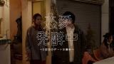 ミュージックビデオ「キスしてほしい-恋愛発酵アレンジ-/のん MV」カット