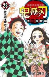 漫画『鬼滅の刃』コミックス最終23巻の書影(C)吾峠呼世晴/集英社