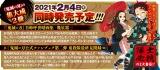 コミックス23巻の帯(C)吾峠呼世晴/集英社